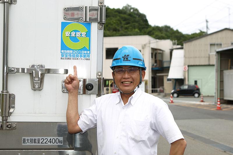 高品質な輸送サービスを提供