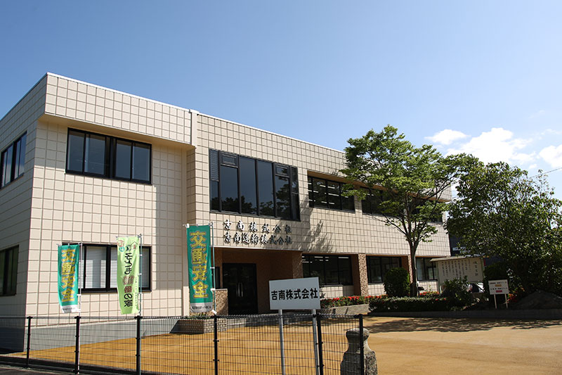 吉南運輸株式会社