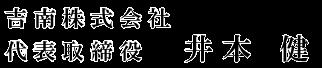 吉南株式会社-吉南運輸株式会社-代表取締役-井本健